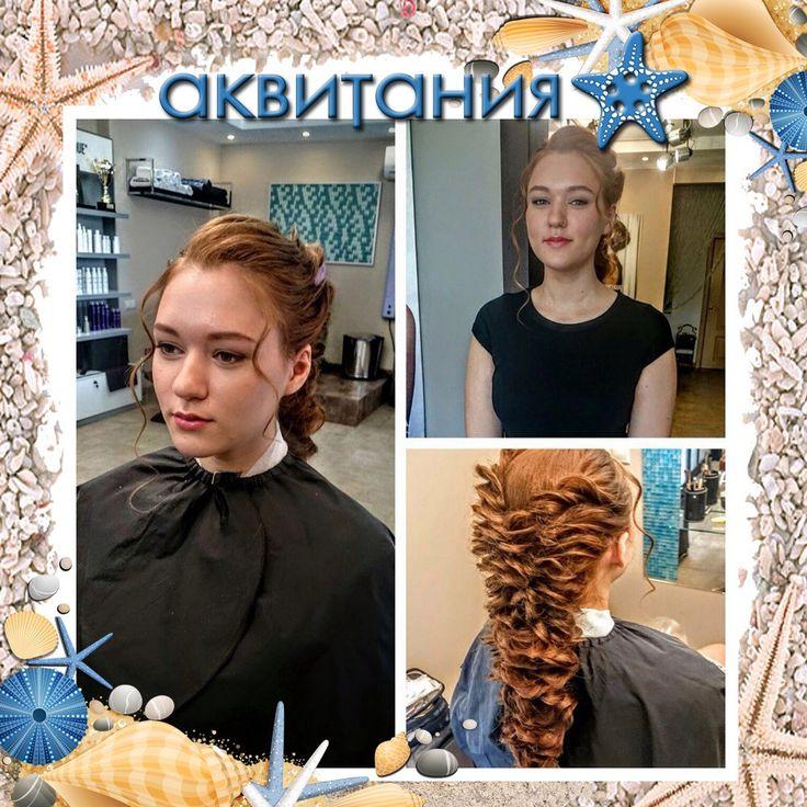 Аквитания – СПА-салон/студия красоты в Одинцово