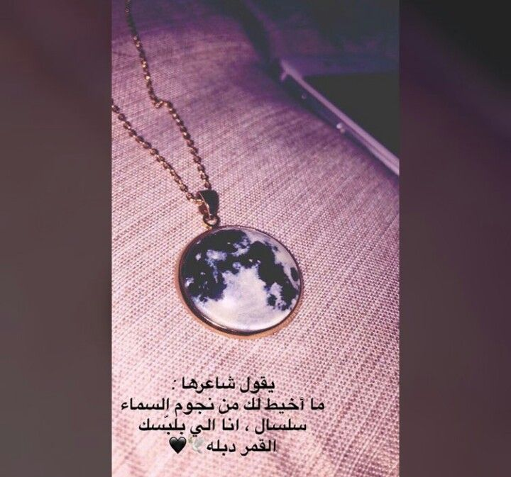 Pin By روح الورد On سناباتي Funny Arabic Quotes Queen Quotes Coffee Quotes