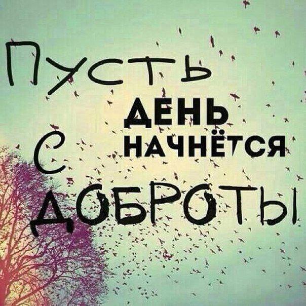 ДОБРОЕ УТРО!!!))