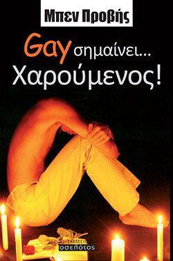 Gay σημαίνει... Χαρούμενος!