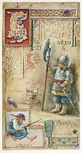 Vintage Russian Postcard - artist Elizabeth Bem