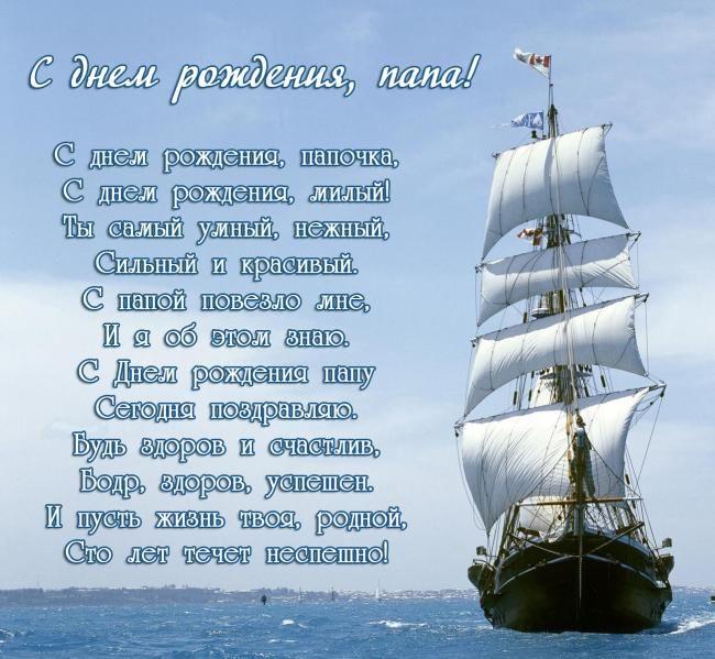 Открытка, с днем рождения папе, море, корабль