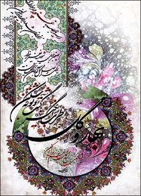 Persian Calligraphy  #afs 17/5/13