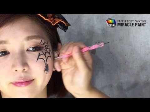 【フェイスペイント教室】セクシー蜘蛛の巣メイク - YouTube