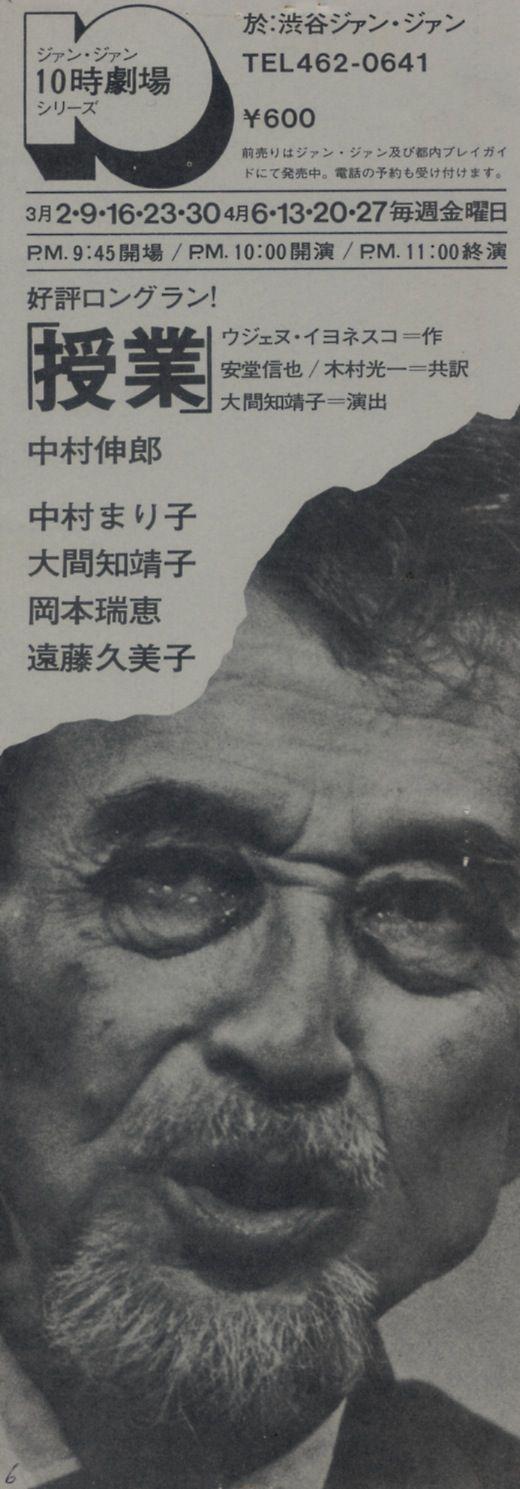 Eugène Ionesco , La leçon