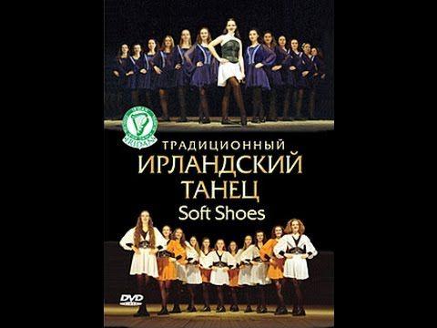 Традиционный Ирландский танец Soft Shoes (2006) - YouTube
