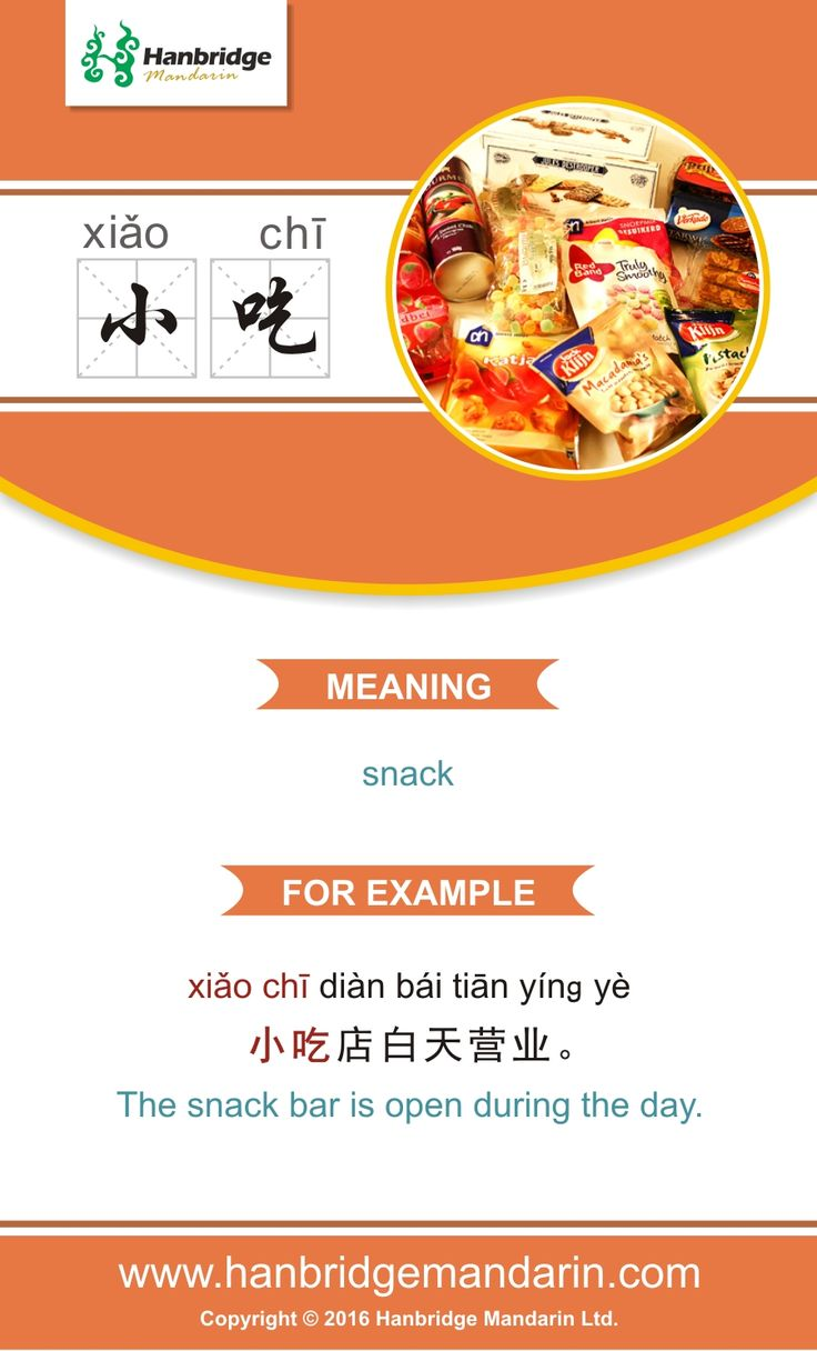 how to say i want in mandarin