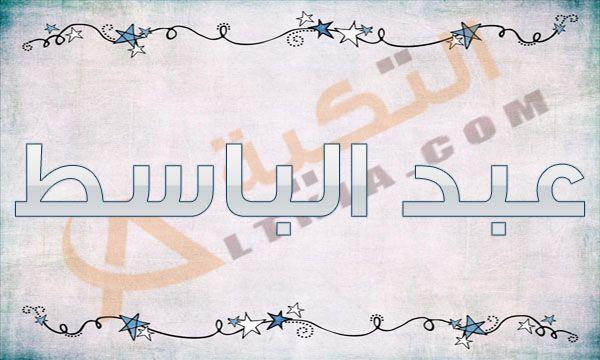 معنى اسم عبد الباسط في القاموس العربي عبد الباسط اسم مذكر كان ي طلق في قديم الزمن وبدأ في الاختفاء منذ فترة كبيرة وذلك لظهور ال Arabic Calligraphy Prints Math