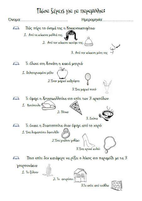 Quiz - Πόσα ξέρεις για τα παραμύθια;