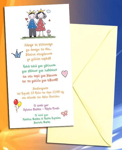 Μονόκαρτο Προσκλητήριο βάπτισης για Δίδυμα σε Στενόμακρο σχήμα (κάθετη διάταξη και εκτύπωση) φτιαγμένο από κάρτα Λευκό Ιριδίζων Ιταλικό χαρτί (με μεταλλική επίστρωση) βάρους 250 γρ.   Tο κείμενο είναι εκτυπωμένο πάνω στην κάρτα μαζί με πολύχρωμη εντυπωσιακή διακόσμηση με θέμα ''Πρίγκιπας & Πριγκίπισσα''.  http://www.prosklitirio-eshop.gr/?357,gr_vivacious-191132-(stock)