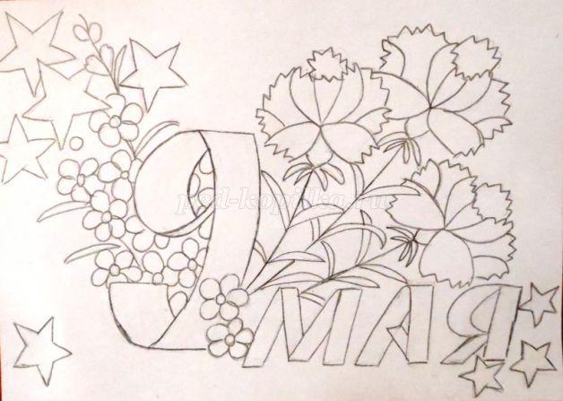 Нарисовать открытку на 9 мая карандашом, женя выздоравливай какие-нибудь
