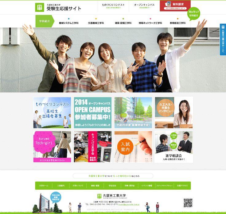 久留米工業大学-受験生応援サイト - http://www.kurume-it.ac.jp/jukensei/