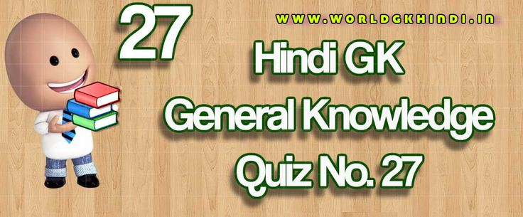 Gk Quiz in Hindi No. 27 - http://www.worldgkhindi.in/g/gk-quiz-in-hindi-no-27/