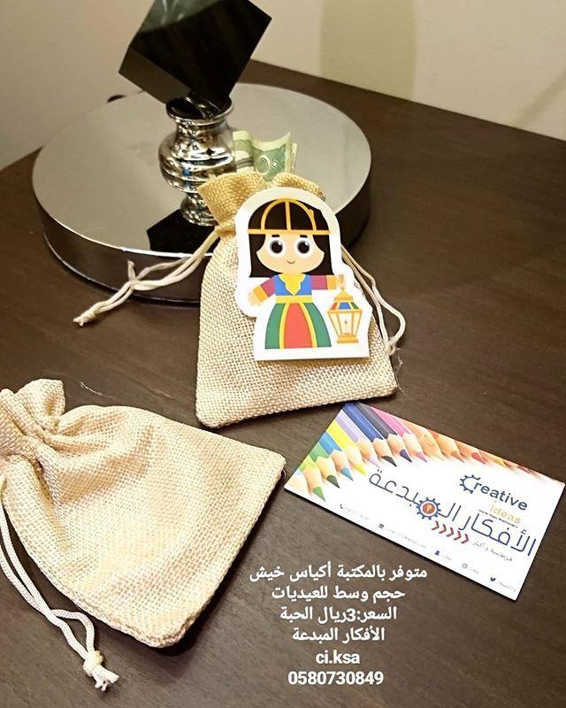 15 رمضان قرقيعان اجازه السعودية الرياض Ksa Saudi توزيعات من العايدين تصاميم تنسيقات المدينة المنورة العلا مناسبات Bugs