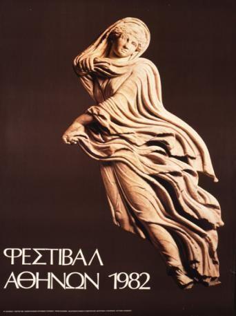 ΦΕΣΤΙΒΑΛ ΑΘΗΝΩΝ 1982. Σχεδιαστής σύνθεσης ο Νικόλαος Κωστόπουλος για τον EOT.