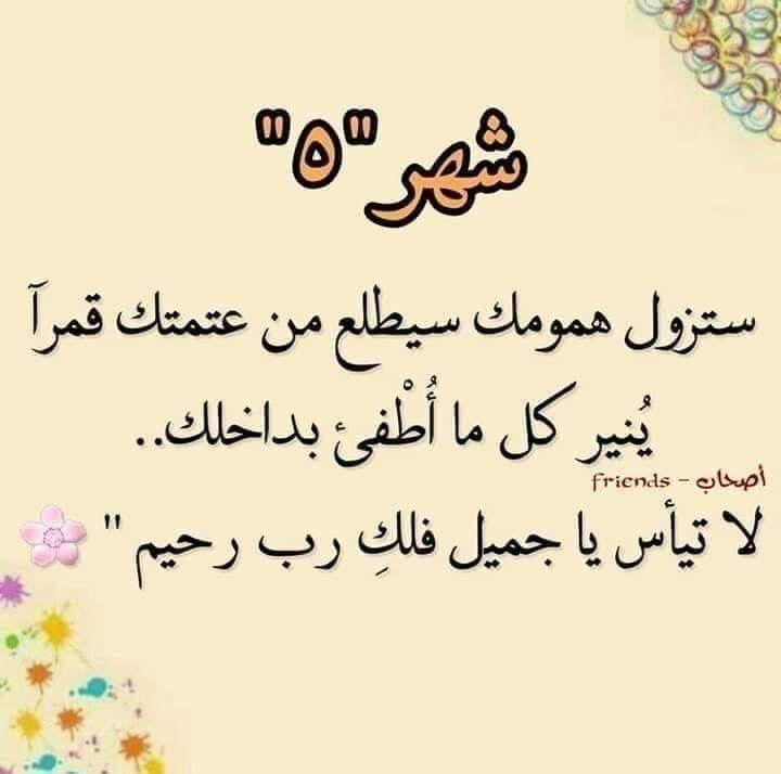 Pin By بنت محمد On تغريدات تويتر Arabic Calligraphy Calligraphy Arabic
