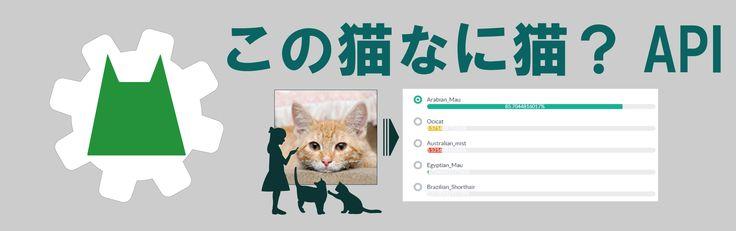 この猫なに猫?API