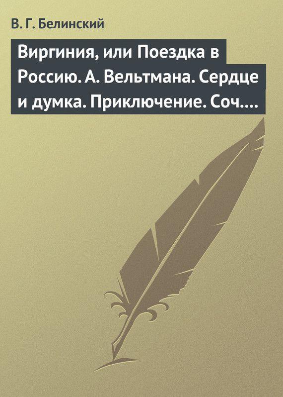 Виргиния, или Поездка в Россию. А. Вельтмана. Сердце и думка. Приключение. Соч. А. Вельтмана. #литература, #журнал, #чтение, #детскиекниги, #любовныйроман, #юмор
