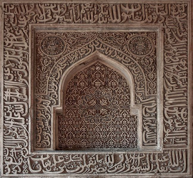 Quran inscriptions on Bara Gumbad mosque wall, Lodhi Gardens, Delhi.