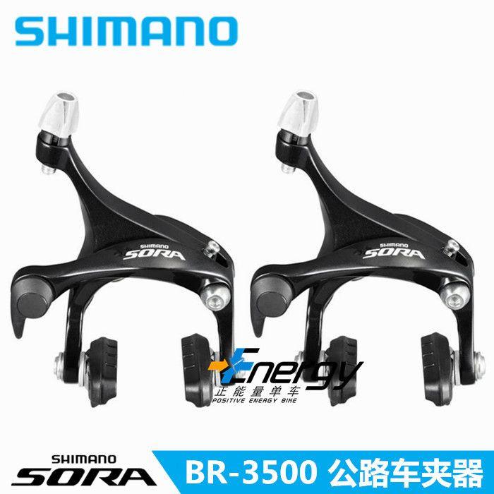 SHIMANO SORA road bike BR-3500 C brake caliper mountain bike C-type brake aluminum C brake bike parts