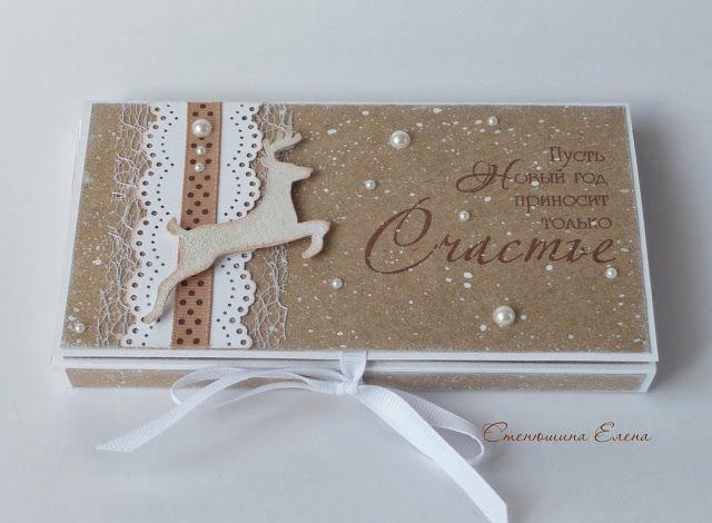 Уголок для творчества: Новогодняя открытка-шоколадница крафт+белый