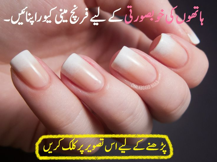 How to remove french manicure tips at home