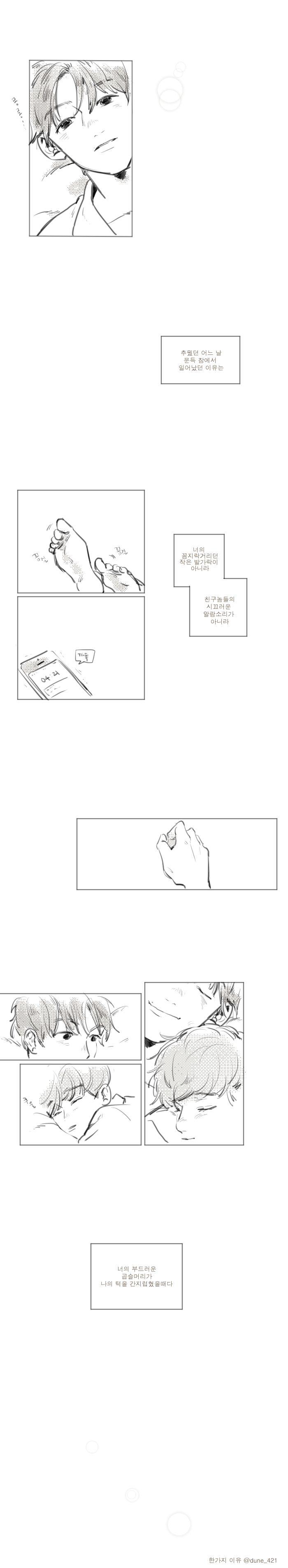 Baekchen webzine - una de las razones - oi · · ♥ '· w · `