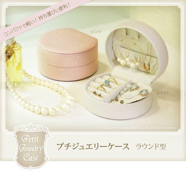 楽天市場】ピアスケース 携帯 アクセサリー 収納 指輪 ケース