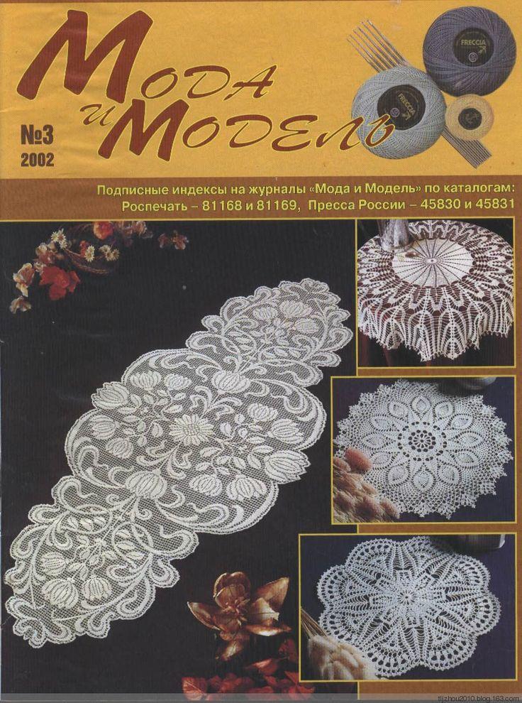 Мода и модель Вязание крючком №3 2002 - 紫苏 - 紫苏的博客