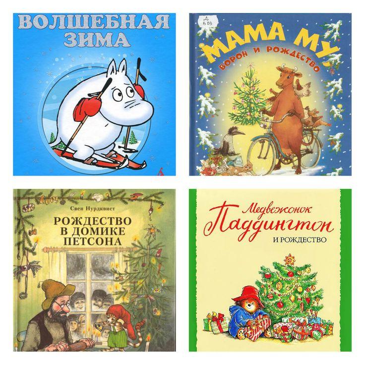 Лучшие книги о Рождестве — для детей и взрослых