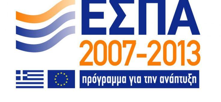 Στο 100% η ευρωπαϊκή χρηματοδότηση για το ΕΣΠΑ αποκλειστικά για την Ελλάδα