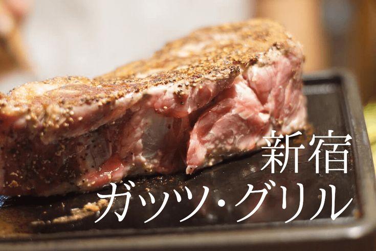 お肉をひたすら食べたいときは「ガッツ・グリル新宿店」(東京都新宿区西新宿2-1-1 新宿三井ビルB1F)はいかがでしょうか。こちらのお店、なんとステーキ食べ放題+飲み放題で3,650円(税込3,940円)。驚愕のコスパです。食べ物はステーキだけでなく、ハンバーグにサラダ、ご飯物もなんと70種類が食べ放題。飲み放題には生ビールも入っていて、お店が心配になります。厚さ7センチのマグナムステーキや、一日20食限定のローストビーフ、和牛を使ったプレミアムハンバーグなど、とにかく肉まみれになれるので、肉好きには超おススメのお店です。(新宿のグルメ・ステーキ)