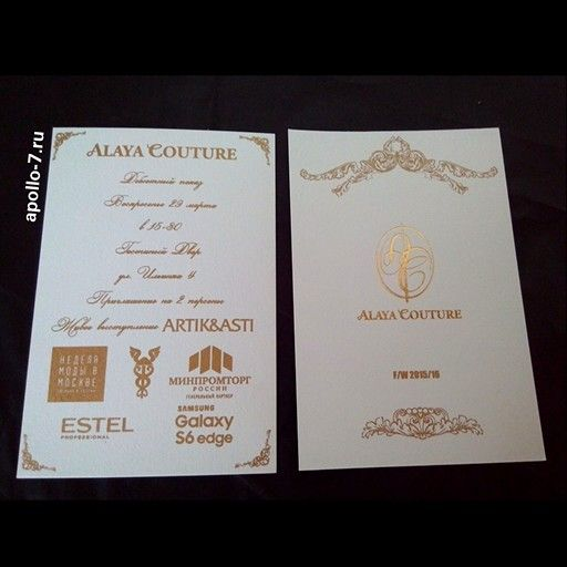 Готовитесь к важному мероприятию?  Не паниковать!  Мы рядом, поможем вам с пригляшениями, визитками, сертификатами в кратчайшие сроки!  На фото приглашение на показ, печать золотом  По ценам - whatsapp +7-903-750-55-72 ⏪ #показ #apollo7 #apollopaks #сертификат #визитки #приглашение #moscowfashion #russianfashion #moscowfashionweek #неделявысокоймоды #неделямоды #неделямодывмоскве #mbfashionweek #mbfwrussia  #москва #фото #стиль #fashion  #подарок #цвет #мода #мимими #красиво #мило #улыбка…