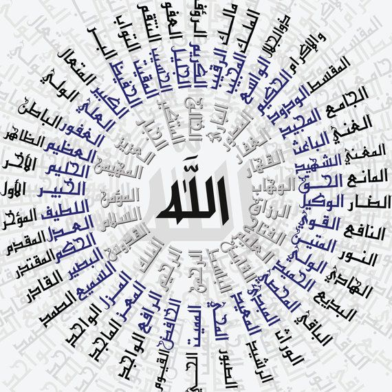 99 Names of Allah Islamic Wall Art and Arabic by FarooqiDesign