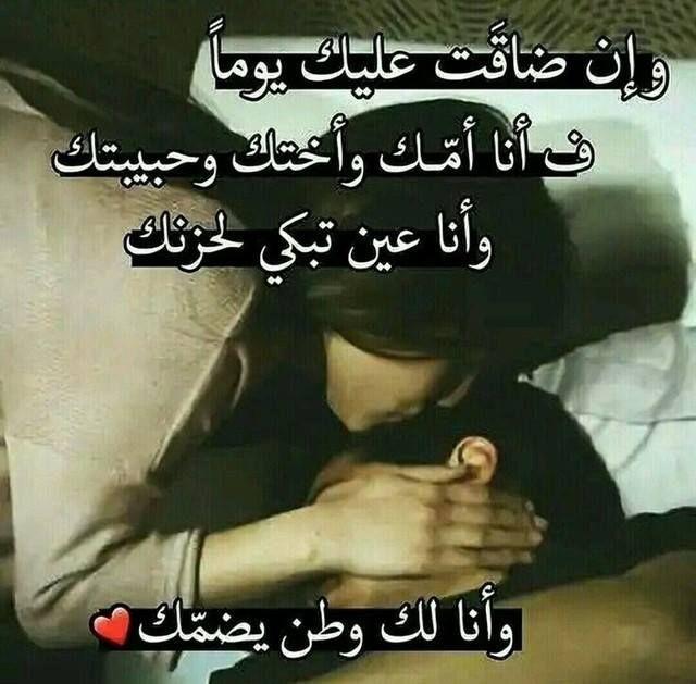 وإن ضاقت عليك يوما فأنا امك وأختك وحبيبتك وأنا عين تبكي لحزنك وانا لك وطن يظمك Romantic Words Wisdom Quotes Life Romantic Quotes