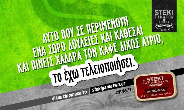 Αυτό που σε περιμένουν ένα σωρό δουλειές  @kouzinomaxairo - http://stekigamatwn.gr/f4671/