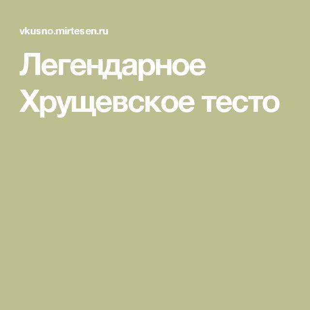 Легендарное Хрущевское тесто