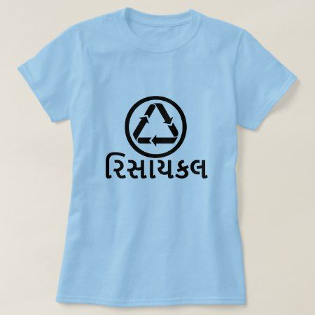રિસાયકલ , recycle in Gujarati, recycle font T-Shirt - tap, personalize, buy right now!
