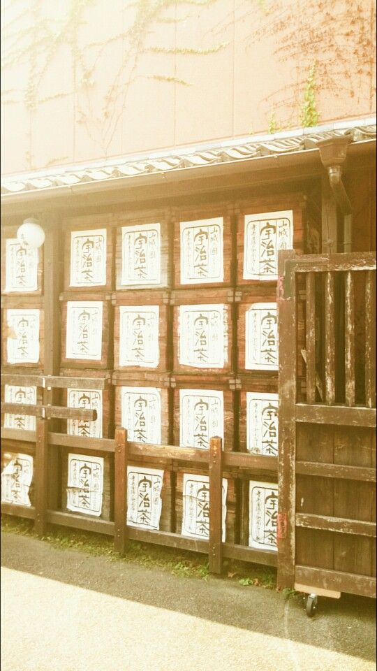 京都府 宇治市  平等院鳳凰堂までにある茶屋通り  茶問屋の横に積み上げられた茶箱   Tea box