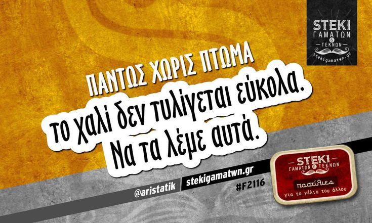 Πάντως χωρίς πτώμα  @aristatik - http://stekigamatwn.gr/f2116/