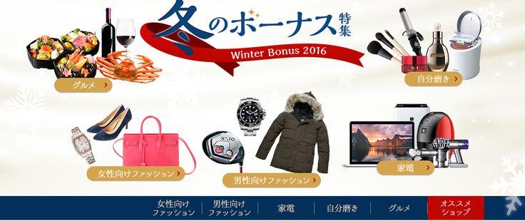 もう皆さん、 #冬のボーナス は出ましたか? 2016年の東京都職員の冬の #ボーナス の平均91万8,830円だそうです。羨ましいかぎりですね! 金額に関わらず、こんな時は #自分へのご褒美 、欲しいですよね!#冬物ファッション も欲しいし、美味しいものも多い時期ですしね。  #楽天市場 で今、冬のボーナス特集が開催され、 #ファッション 、 #家電 、 #グルメ とお得な商品が盛りだくさん!さらに、 #amaten の #格安ギフト券 を使えば、さらにお得!今すぐamaten.comへ!  #rakuten #アマテン #激安 #ギフトカード