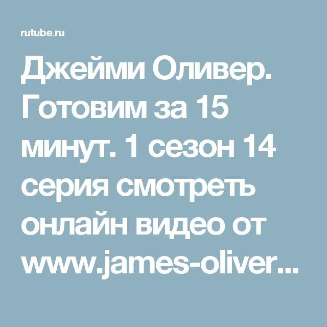 Джейми Оливер. Готовим за 15 минут. 1 сезон 14 серия смотреть онлайн видео от  www.james-oliver.ru в хорошем качестве.