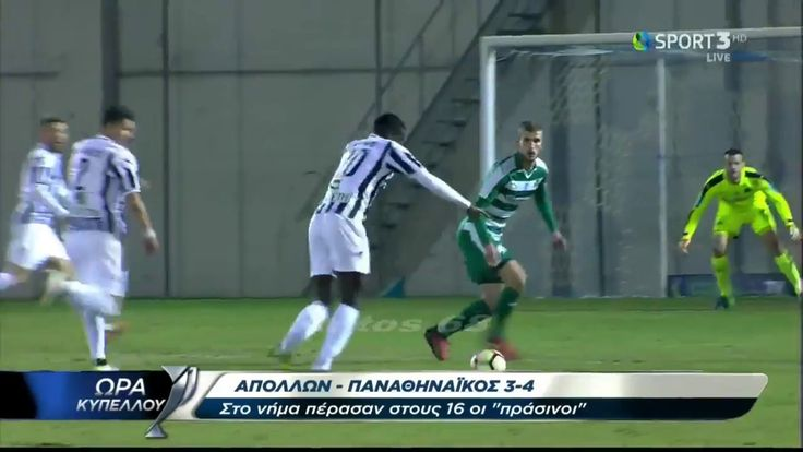 Απόλλων Σμύρνης - Παναθηναϊκός 3-4 Στιγμιότυπα | Κύπελλο Ελλάδας 3η αγ. ...