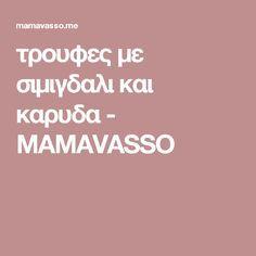 τρουφες με σιμιγδαλι και καρυδα - MAMAVASSO