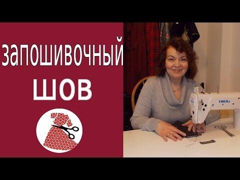 Запошивочный шов | Бельевой шов | Шьем с Ириной Аслановой