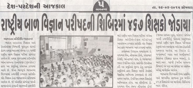 Media Coverage on Teachers Workshop of NCSC 2015. Aajkal  29.06.2015