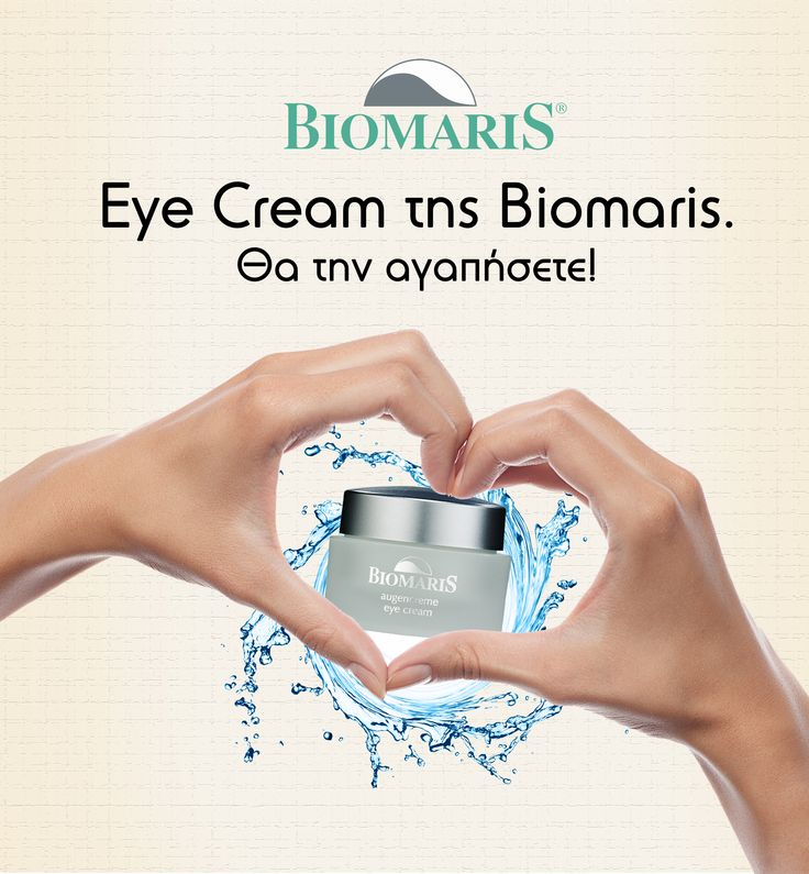 Eye cream: your new addiction!!