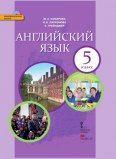 Английский язык: учебник для 5 класса общеобразовательных организаций - Teachlearnlanguages