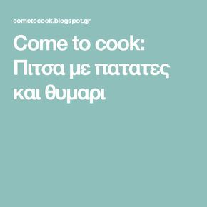 Come to cook: Πιτσα με πατατες και θυμαρι