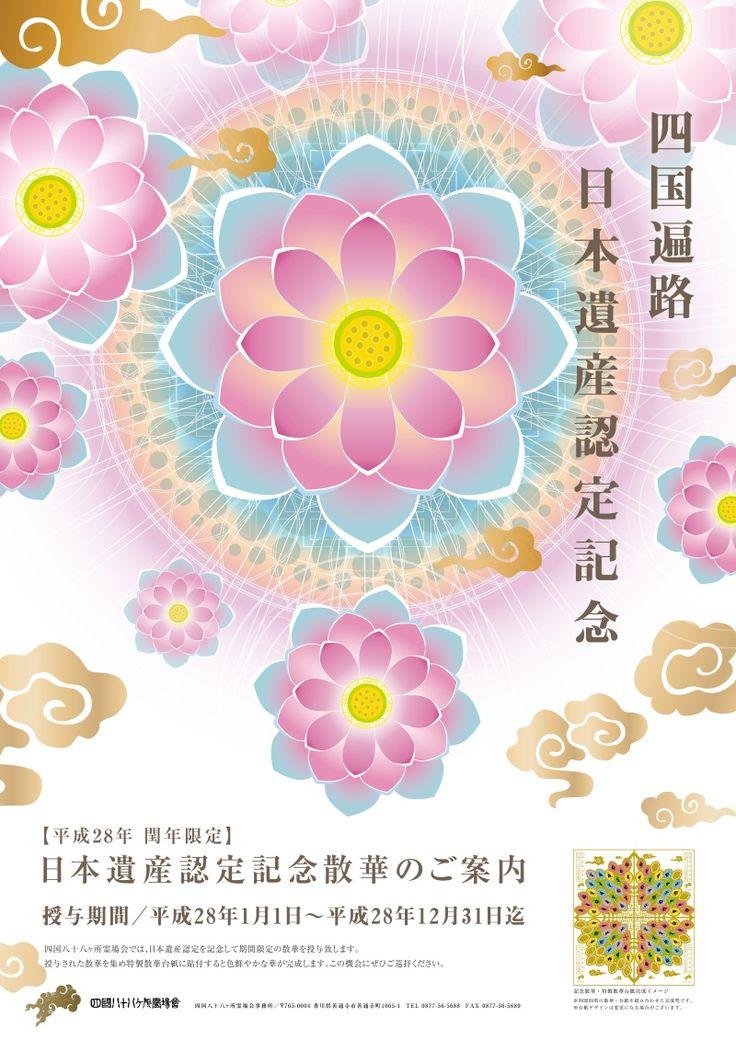 日本遺産認定記念散華(おもて)